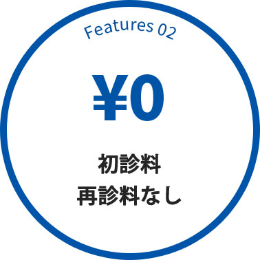 Features 02 初診料・再診料なし